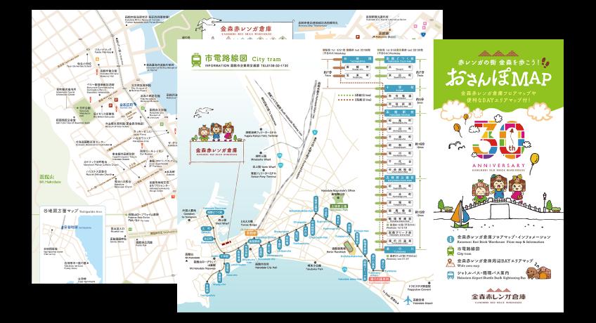 BAYエリアマップ・市電路線図(日本語/英語)