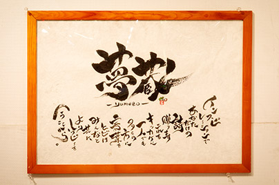 BAYギャラリー 常設展示「夢蔵-yumezo-」
