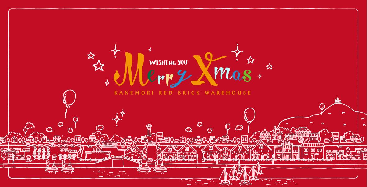 2017KANEMORI Merry Xmas