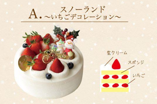 クリスマスケーキご予約承り中 今すぐカタログをチェック!