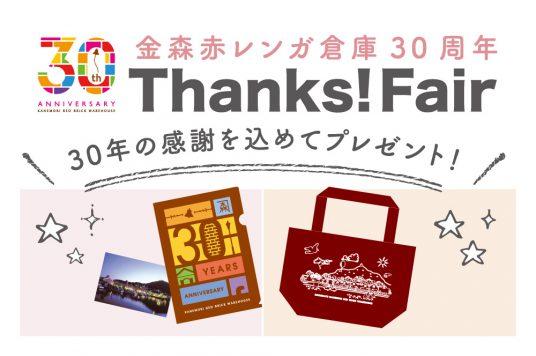 【開業30周年記念イベント】Thanks!Fair -カネモリサンクスフェア-