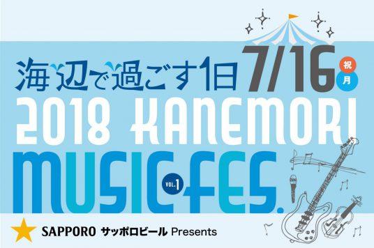 【開業30周年記念イベント】海辺で過ごす1日〜2018kanemoriMusicFes.〜