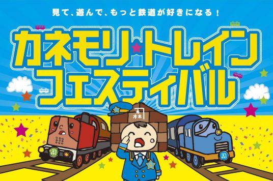 【開業30周年記念イベント】カネモリトレインフェスティバル!