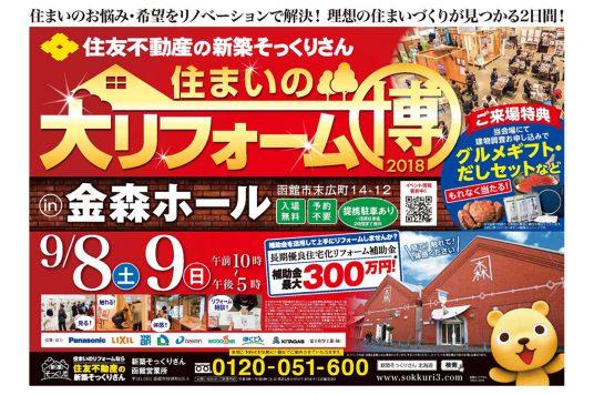 新築そっくりさん函館 住まいの大リフォーム博