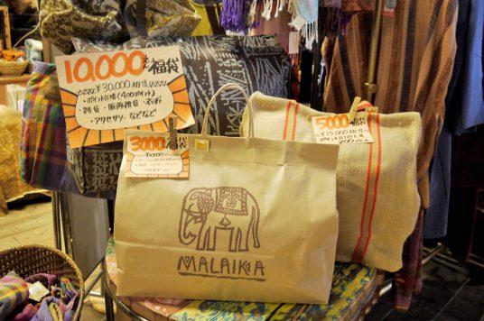 マライカの人気商品がたくさん入った福袋を1月1日より販売いたします。