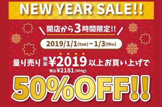 1月1日から3日まで、3時間限定のNEW YEAR SALE!!