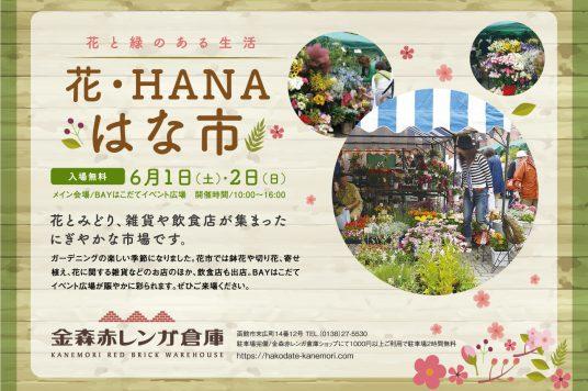 【花・HANA・はな市】 今年もお花屋さんをはじめ、花に関する雑貨屋さん、飲食店など多数出店します。