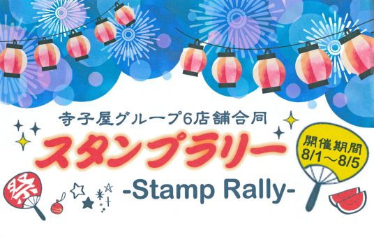 【終了しました】寺子屋グループ6店合同「スタンプラリー」開催します。