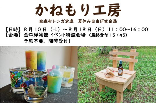 かねもり工房~金森赤レンガ倉庫夏休み自由研究企画~