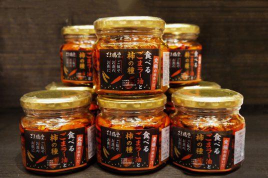 新商品入荷しました。「食べるごまラー油と柿の種」ピリッとした辛さがクセになる商品です。