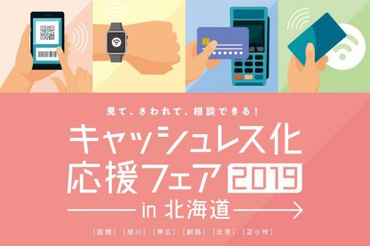 キャッシュレス化応援フェア2019 in 北海道