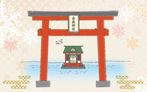 冬の金森神社に願いごと~海に浮かぶ神社~