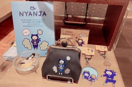 猫の忍者、NYANJA(にゃんじゃ)の可愛い雑貨が登場!定番のがま口財布のほか、お箸も新登場です。
