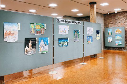 第31回 子供の絵画展 展示作品の紹介