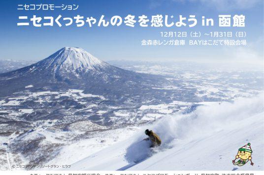 ニセコくっちゃんの冬を感じようin函館