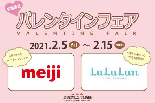 期間限定!「meiji・LuLuLun バレンタインポップアップストア」がオープン!