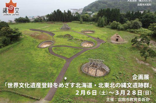 世界文化遺産登録をめざす北海道・北東北の縄文遺跡群