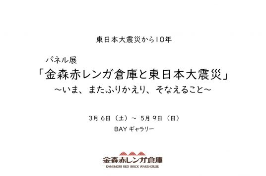 パネル展「金森赤レンガ倉庫と東日本大震災」~いま、またふりかえり、そなえること~