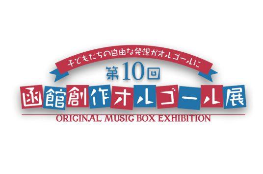 第10回函館創作オルゴール展
