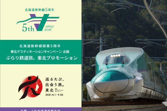 「ぶらり鉄道旅。東北プロモーション」