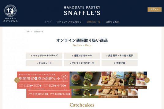 【オンラインストアで函館気分】函館洋菓子スナッフルス