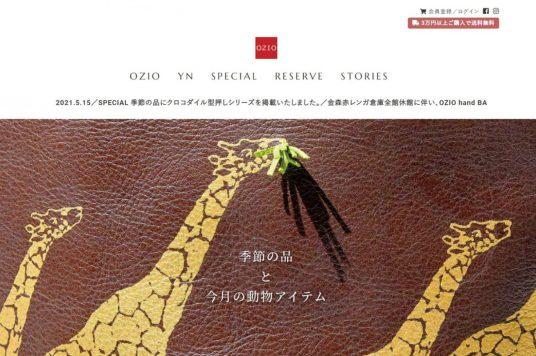 【オンラインストアで函館気分】OZIO hand BAY