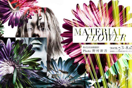 【開催中】野村新吾写真展『MATERIAL FLOWER』