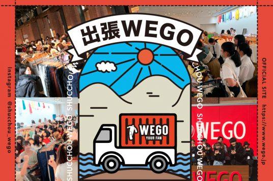 【予告】2日間限定イベント 「出張WEGO」開催