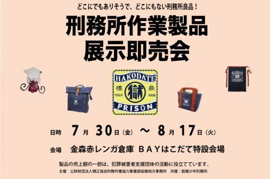 【予告】刑務所作業製品展示即売会