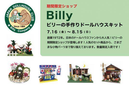 【開催中】期間限定ショップ Billy ~ビリーの手作りドールハウスキット~