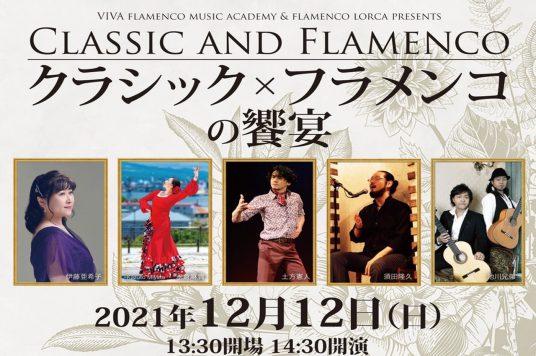 【予告】クラシック×フラメンコの饗宴