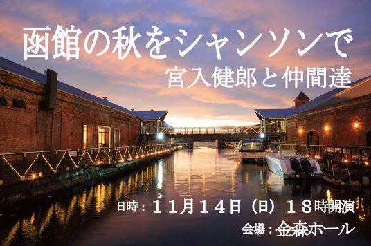【予告】函館の秋をシャンソンで~宮入健郎と仲間達~