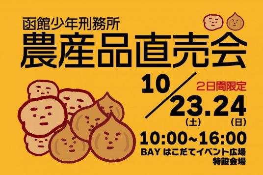 【予告】好評につき今週末も開催!函館少年刑務所 農産品直売会